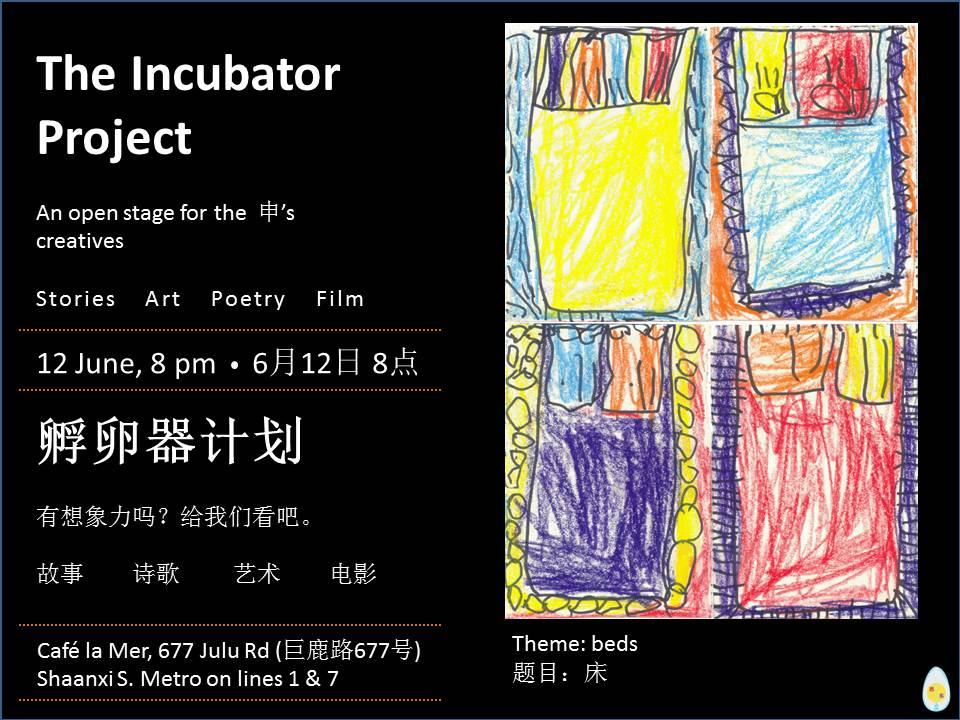 Incubator.12June14